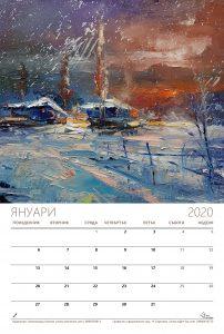 Януари месец календар