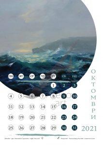 календар - Октомври