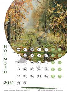 календар - Ноември