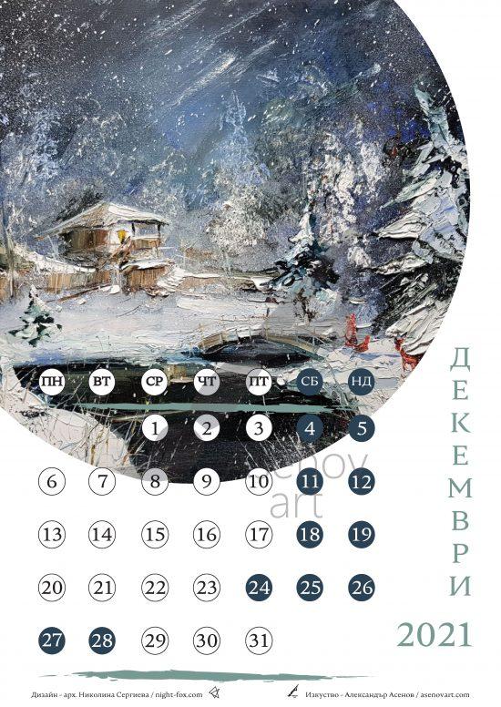 календар - Декември