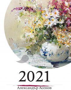 календар - Заглавна страница