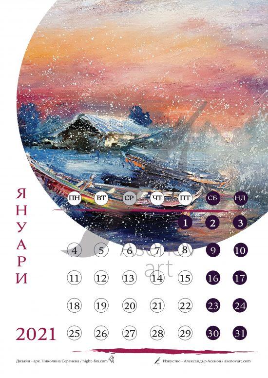 календар - Януари