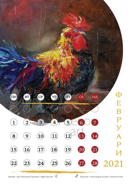 календар - Февруари
