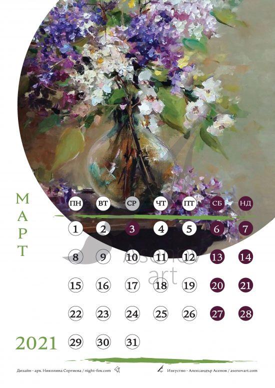 календар - Март