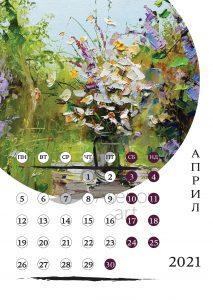 календар - Април