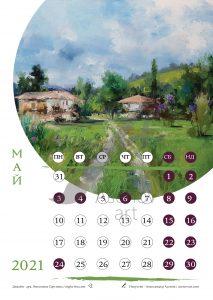 календар - Май