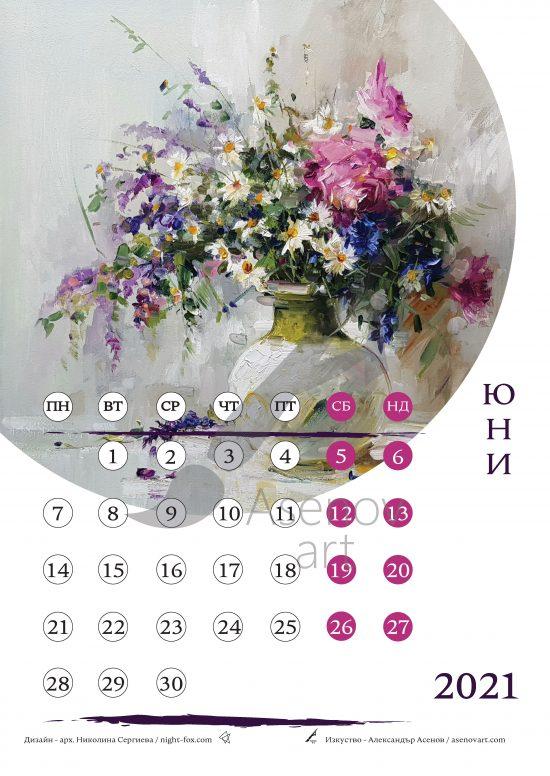 календар - Юни