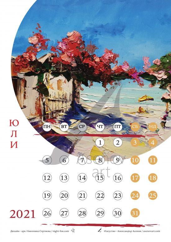 календар - Юли