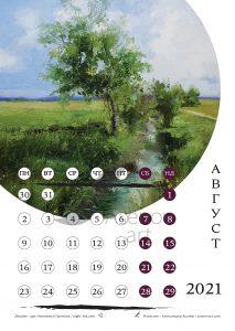 календар - Август