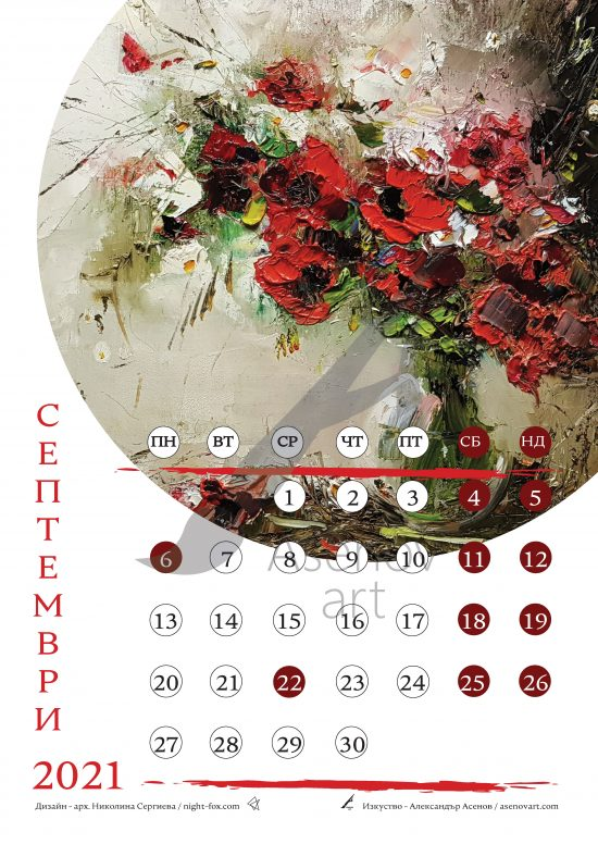 календар - Септември