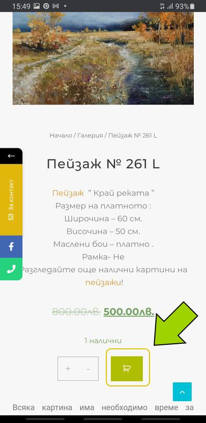 Как да поръчам - 1 - телефон